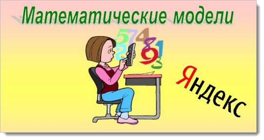 математические модели Яндекса
