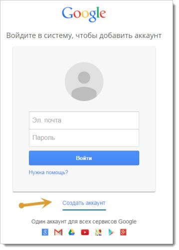 Создать аккаунт в Google