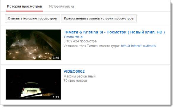 YouTube Просмотренные