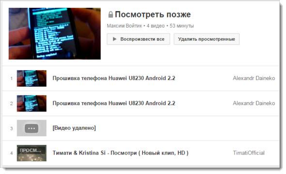 YouTube Просмотреть позже