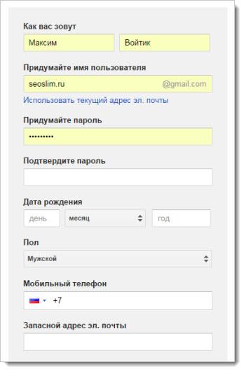 Форма регистрации в Гугл