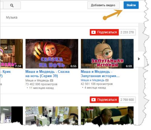 Вход в аккаунт YouTube