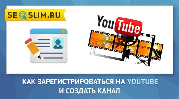 Как зарегистрироваться на Ютубе