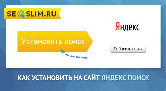 Как установить Яндекс поиск для сайта