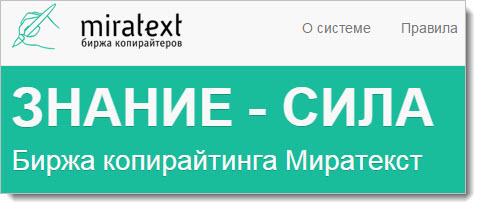 биржа Miratext
