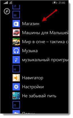 Иконка Магазин
