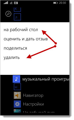 Действие над приложением WP 8