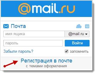 Регистрация в почте Mail