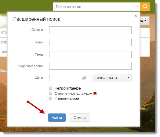 поиск по сообщениям в Мэил.ру