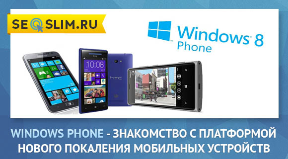 палатформа Windows Phone