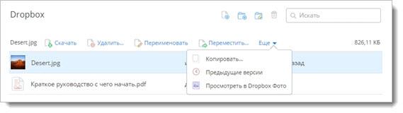 Просмотреть в Dropbox Фото