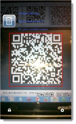 Сканер QR код