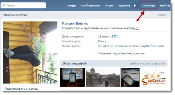 """Раздел """"Помощь"""" Вконтакте"""