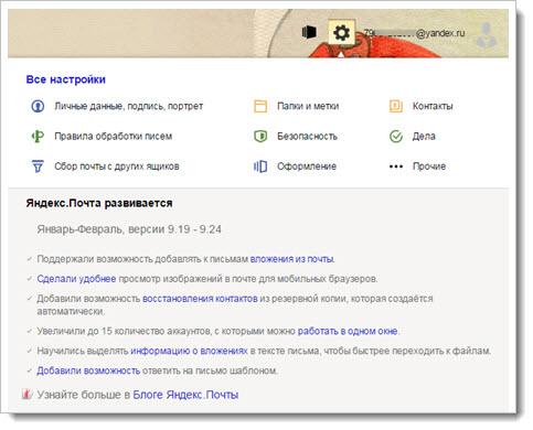дополнительные настройки почты на Яндекс