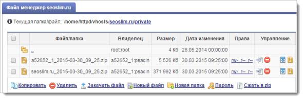 файл менеджер сайта с данными