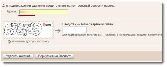 форма для удаления почтового ящика Яндекса