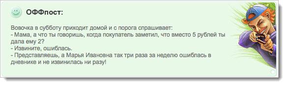 Оффтопик блога Вовки