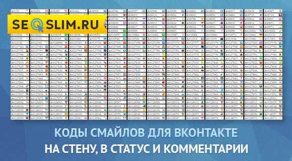 коды смайликов Вконтакте emoji