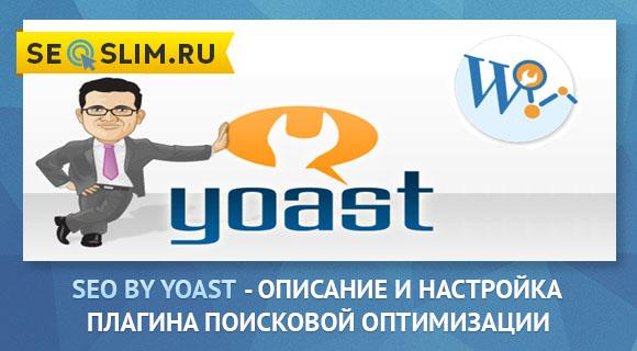 Настройка SEO by Yoast для WordPress