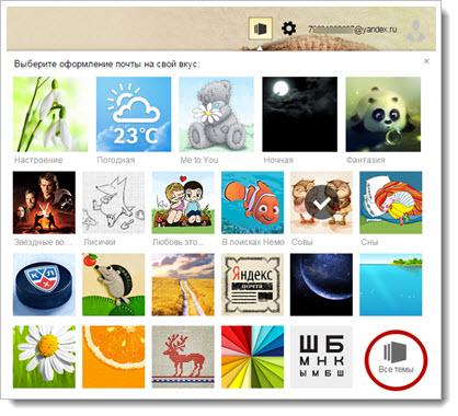 Оформление почты Яндекс