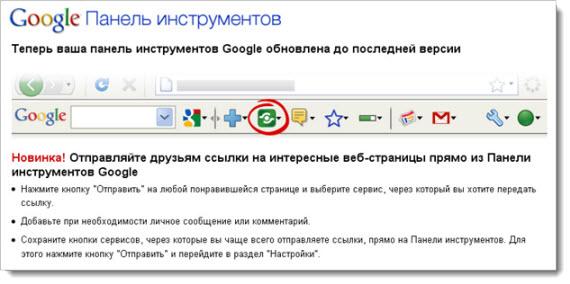 панель инструментов браузера от Гугла