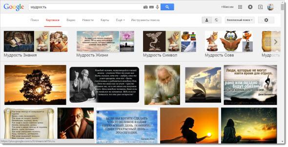 поиск по картинкам в Гугле