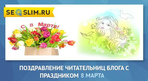 Поздравления с 8 марта и подарки