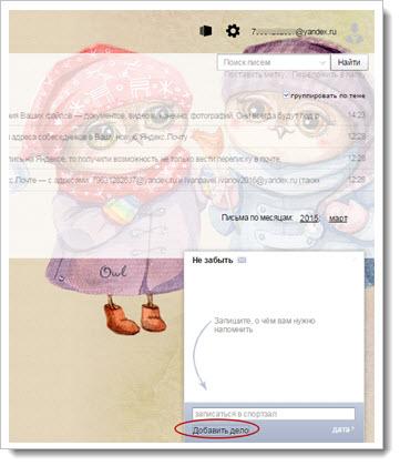 сервис Дела в почте Яндекса