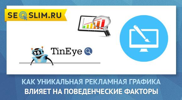 Уникальная рекламная графика и влияние ее на ПФ