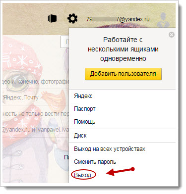 выход из почты Яндекс