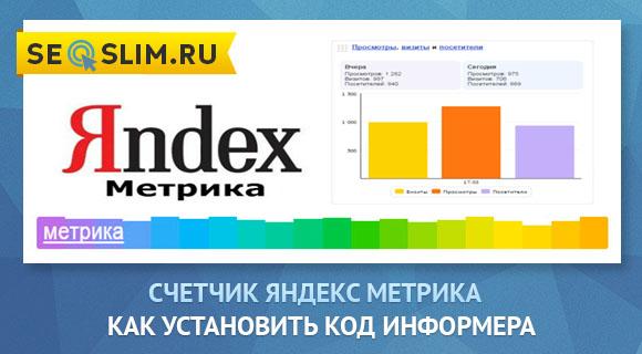 Как установить счетчик Яндекс Метрика