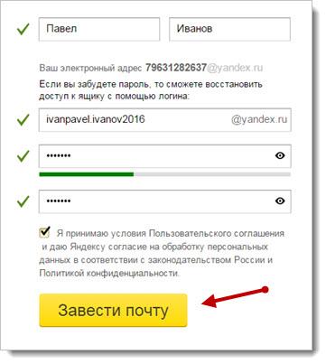 создание почты на Яндекс
