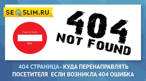 404 страница ошибки (not found)