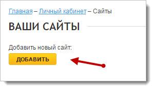 добавить новый сайт аккаунт сервиса Contema