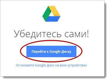 Вход в аккаунт Google Drive