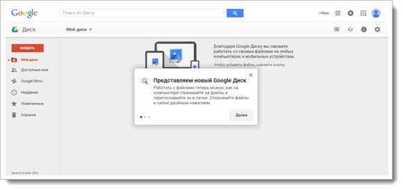 Аккаунт Гугл Диск