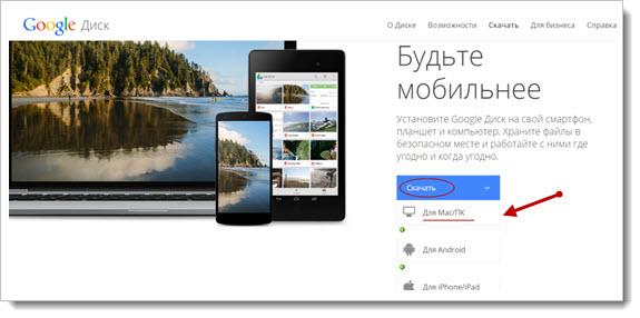 Установка Настройки Google Drive на компьютер
