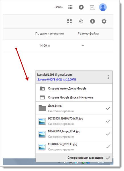 значок Google Drive на панели ПК