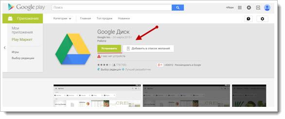 Установка приложения ГД из Google Play