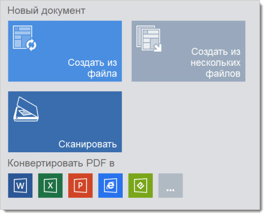 Рабочая область  ABBYY PDF Transformer+