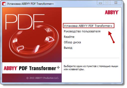 Установка ABBYY PDF Transformer+