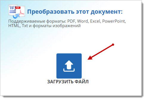 Загрузить файл на Doc2pdf