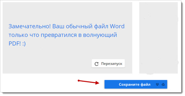 Онлайн сервис конвертирования документов Smallpdf