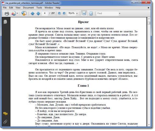 Преобразование pdf в word онлайн.