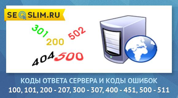Коды ответа/ошибок сервера