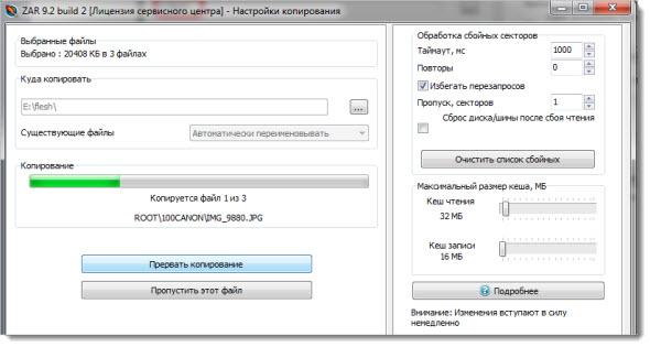 процесс копирования файлов