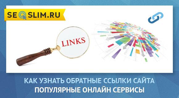 Проверка обратных ссылок сайта сервисами