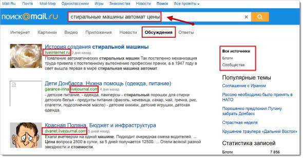 участие сайта в обсуждениях Маил.Ру