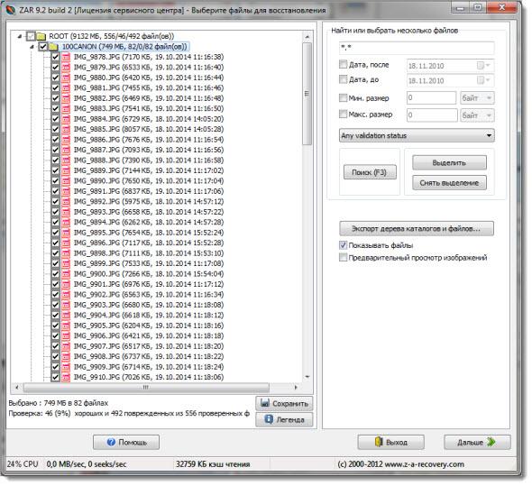 указываем какие файлы подлежать восстановлению