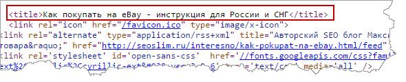 Заголовок в исходном коде страницы